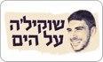 לוגו שוקיל'ה על הים ראשון לציון