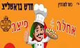 לוגו אחלה פיצה ראשון לציון