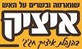 לוגו איציק שווארמה קריית גת