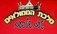 לוגו מלכת הממולאים עין נקובא