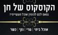 לוגו הקוסקוס של חן נתניה