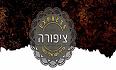 לוגו שיפודי ציפורה אקספרס חולון