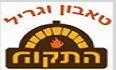 לוגו טאבון וגריל התקווה חיפה