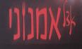 לוגו אצל אמנוני כרמיאל
