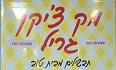 לוגו מק צ'יקן בורגר תל אביב