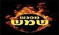 לוגו מפגש שמש רמת גן