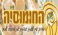 לוגו החומוסיה חצור הגלילית