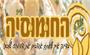 תמונת לוגו החומוסיה חצור הגלילית