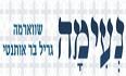 לוגו נעימה עפולה