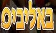 לוגו באליביס עכו