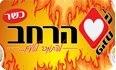 לוגו פינת הלב הרחב באר שבע