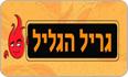 לוגו גריל הגליל עכו