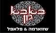 לוגו באבא ג'ון חיפה