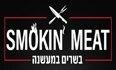 לוגו בשרים במעשנה Smokin Meat קרית גת