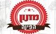 לוגו מזנון הפינה קריית מוצקין