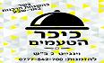 לוגו כיכר הטעמים באר שבע