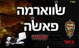 לוגו שווארמה פאשה אשדוד