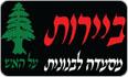 לוגו מסעדת ביירות