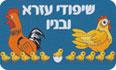 לוגו עזרא ובניו ראשון לציון