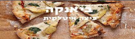 רקע פיצה ביאנקה אשקלון