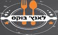 לוגו לאנץ' בוקס בורגר רעננה