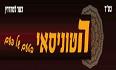 לוגו הטוניסאי בטעם של פעם באר יעקב
