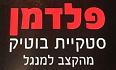 לוגו פלדמן מהקצב למנגל רמלה