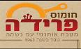 לוגו חומוס פרידה חיפה