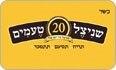 לוגו שניצל 20 טעמים סניף השוק חדרה