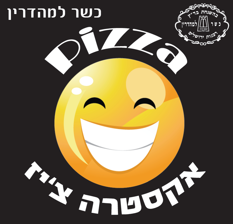 לוגו אקסטרה צ'יז פיצה ירושלים