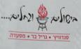 לוגו בישולים וגחלים
