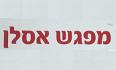 לוגו מפגש אסלן קריית אונו