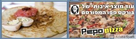 רקע בורקס ופיצה פפו תל אביב