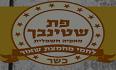 לוגו פת שטינבך מאפיה חשמלית חיפה