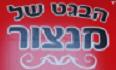 לוגו בגט של מנצור נתניה
