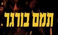לוגו תמם בורגר נתניה