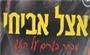 תמונת לוגו אצל אביחי עפולה
