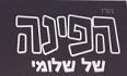 לוגו הפינה של שלומי קריית אתא