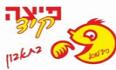 לוגו פיצה קיד קריית אונו