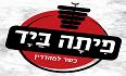 לוגו פיתה ביד