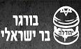 לוגו יהודל'ה בורגר בר ישראלי