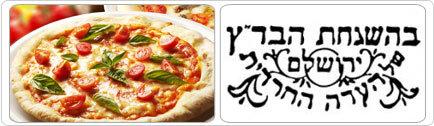 רקע פיצה מוצרלה אשקלון