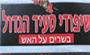 תמונת לוגו שיפודי סעיד הגדול