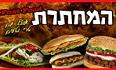 לוגו המחתרת