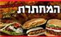 תמונת לוגו המחתרת