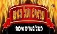 לוגו עראיס ועל האש