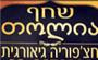 תמונת לוגו תוליה חצ'פורי