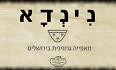 לוגו נינדא