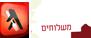 Mishlohim Logo